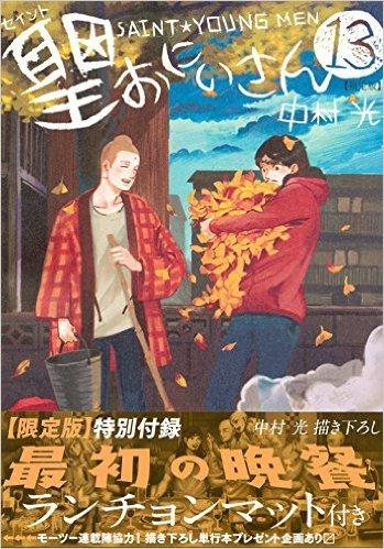 聖☆おにいさん(13)限定版 漫画
