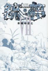 銃夢 [新装版] (1-7巻 全巻) 漫画