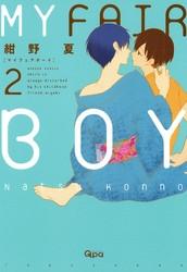 MY FAIR BOY 2 冊セット最新刊まで 漫画