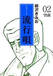 流行唄 漫画