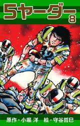 5ヤーダー 8 冊セット全巻 漫画