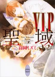 VIP 聖域 漫画