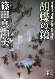 胡蝶の鏡 建築探偵桜井京介の事件簿 漫画