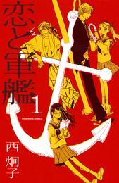 恋と軍艦(1) 漫画