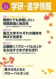 学研・進学情報 2015年10月号 漫画