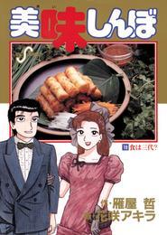 美味しんぼ(19) 漫画