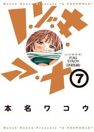 ノ・ゾ・キ・ア・ナ フルカラー(7) 漫画