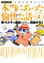 本当にあった愉快な話 新・ミルキィ通信 (4) 漫画