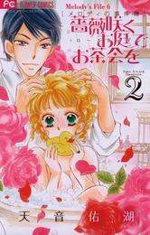 薔薇咲くお庭でお茶会を(2) 漫画