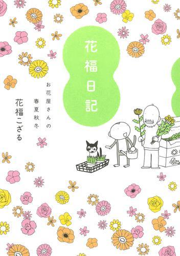 花福日記 お花屋さんの春夏秋冬 漫画