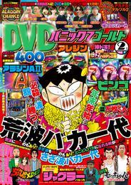 パニック7ゴールド 2015年 02月号 漫画