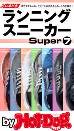 バイホットドッグプレス いまどきランニングスニーカーsuper7 2017年6/2号 漫画