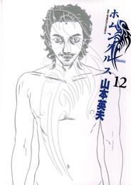 ホムンクルス(12) 漫画