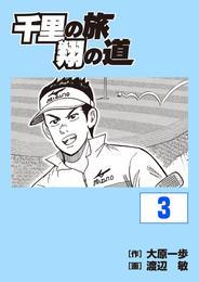 千里の旅 翔の道 3 漫画