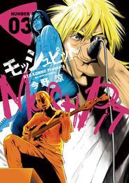 モッシュピット(3) 漫画