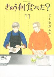 きのう何食べた?(11) 漫画