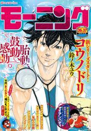 モーニング 2016年36・37号 [2016年8月4日発売] 漫画