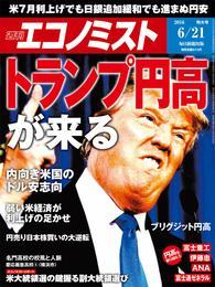 週刊エコノミスト (シュウカンエコノミスト) 2016年06月21日号 漫画