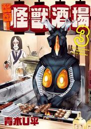 酩酊!怪獣酒場(3) 漫画