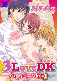 3LoveDK-ふしだらな同棲- 18巻 漫画