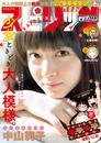 週刊ビッグコミックスピリッツ 2017年6号(2017年1月7日発売) 漫画
