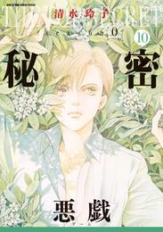 秘密 season 0 10巻