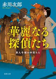 第九号棟の仲間たち1 華麗なる探偵たち 〈新装版〉 漫画