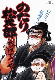 のたり松太郎(22)