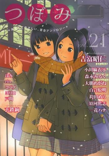 つぼみ (1-21巻 最新刊) 漫画