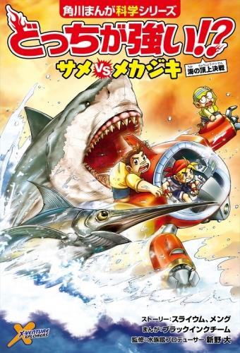 【書籍】角川まんが科学シリーズ どっちが強い!?サメvsメカジキ 海の頂上決戦 漫画