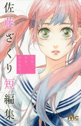 少女、少女、少女なの。佐藤ざくり短編集 漫画