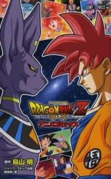 ドラゴンボール DORAGON BALL Z 神と神 アニメコミックス (1巻 全巻)