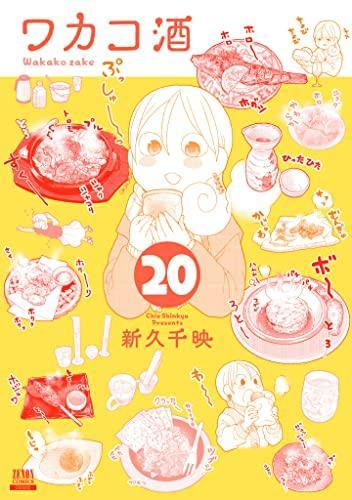 ワカコ酒 (1-10巻 最新刊) 漫画