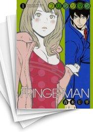 【中古】FRINGE−MAN フリンジマン (1-4巻)
