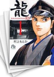 【中古】龍-RON- [文庫版] (1-21巻) 漫画