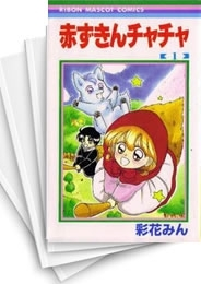 【中古】赤ずきんチャチャ (1-13巻) 漫画