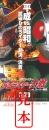【映画前売券】平成ライダー対昭和ライダー 仮面ライダー大戦 feat.スーパー戦隊 / 親子ペア 漫画