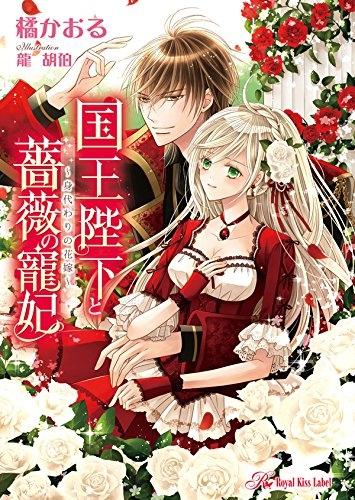 【ライトノベル】国王陛下と薔薇の寵妃 漫画