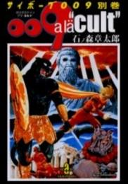 """サイボーグ009 別巻 009 a la¨ """"cult"""" [文庫版] (1巻 全巻)"""