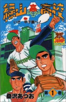 緑山高校 (1-12巻 全巻) 漫画