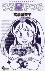 うる星やつら〔新装版〕 34 冊セット全巻 漫画