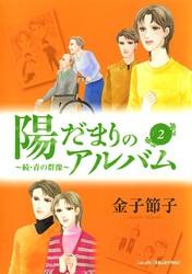 陽だまりのアルバム~続・青の群像 漫画