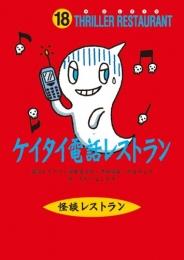 【児童書】ケイタイ電話レストラン
