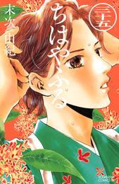 ちはやふる(35) 漫画