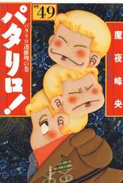 パタリロ! 49巻 漫画