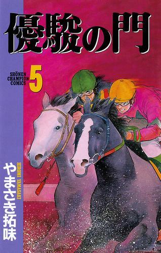 優駿の門(5) 漫画