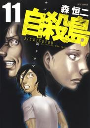 自殺島 11巻 漫画