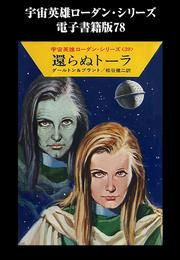 宇宙英雄ローダン・シリーズ 電子書籍版78 還らぬトーラ 漫画