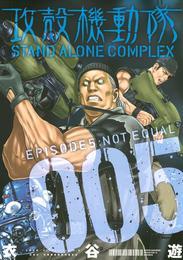 攻殻機動隊 STAND ALONE COMPLEX(5) 漫画