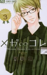 メガ∞コレ(3) 漫画